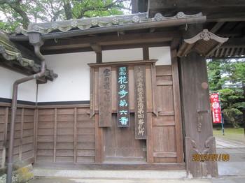 4-1降国寺.JPG