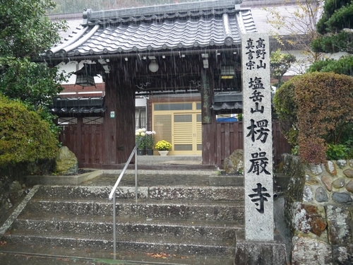 P1010333 - 楞厳寺.JPG