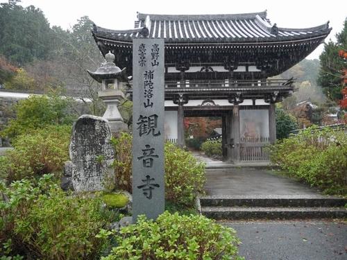P1010341 - 観音寺.JPG