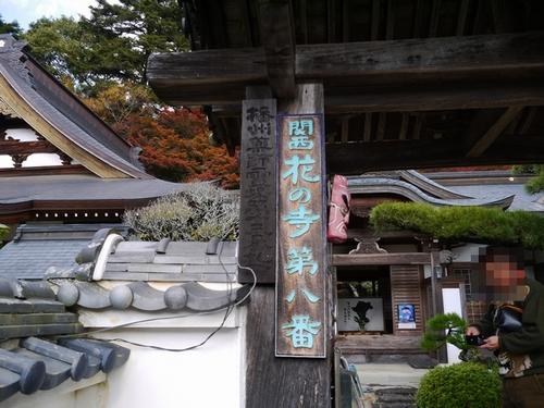 P1010518 - 應聖寺.JPG